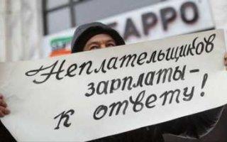 В Саратовской области долги по зарплате превысили 20 млн. рублей