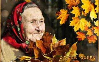 Особый праздник в первый день октября