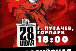 Акция протеста в Пугачеве переносится в городской парк