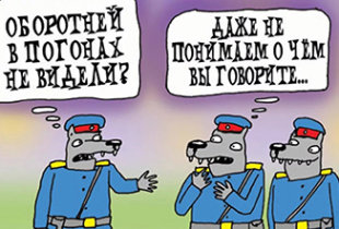 Преступники в форме