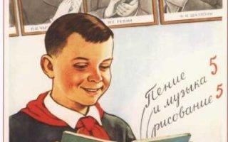 Родители создали школу, где учат детей по стандартам СССР