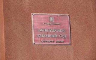 Балаковский суд взыскал с ответчика 150 тысяч рублей в пользу жителя Пугачева