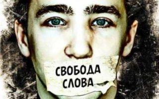 Три единоросса предложили запретить народу открывать рот