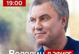 Родители воспитанников детского сада №2 в Пугачеве смогут задать вопрос Вячеславу Володину