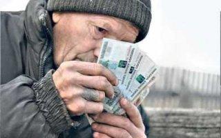 Пенсионный грабеж в действии