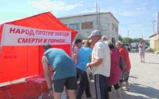 Большинство в Горном выступило против завода смерти