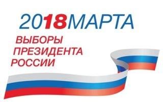 Саратовской области нет в списках регионов с высокой явкой избирателей