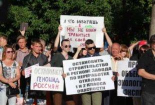 Осенью пройдут масштабные митинги против завода в Горном