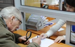 Невыплаченные накопления для пенсионеров
