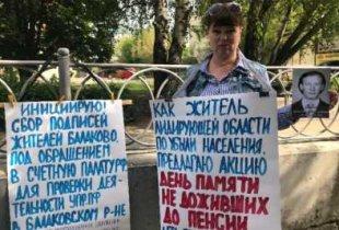 Пенсионерка из Балаково требует проверить деятельность Пенсионного фонда
