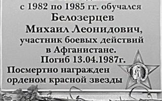 Открыта мемориальная доска