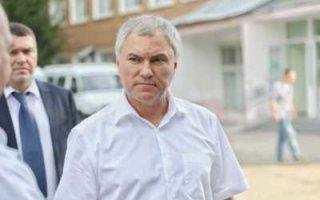 В. Володин выступил в защиту директоров школ и заведующих детсадами