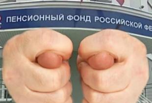 Пенсионный фонд. В Госдуме заявили об обмане «исторического масштаба»