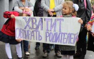 Поборы в саратовских школах никуда не делись