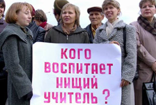 Учителям в Саратовской области не хватает денег на лечение