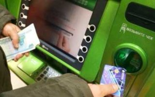В России установят единый налог за снятие наличности с карт