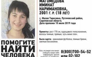 В Пугачевском районе пропала девушка