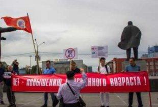Начались акции протеста против повышения пенсионного возраста