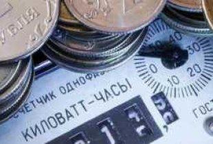 Энерготарифы в РФ завышены на треть