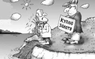 """Кубышка полупуста. Россию ждет """"черный август"""""""