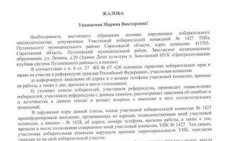 В Пугачевском округе продолжают фиксировать факты нарушения избирательного законодательства