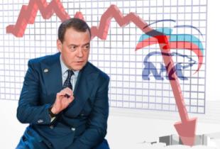 Рейтинг «Единой России» побил очередной антирекорд