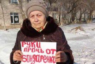 Активисты Пугачевского отделения КПРФ протестуют против задержания Бондаренко
