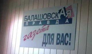 Из-за статьи о пенсионной реформе власти прессуют редактора балашовской газеты
