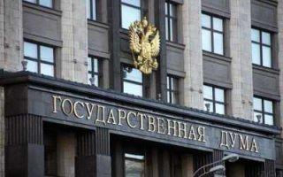 Госдума пошла на обострение отношений с Правительством