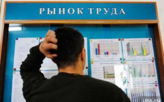 В регионе сокращается население, а не безработица