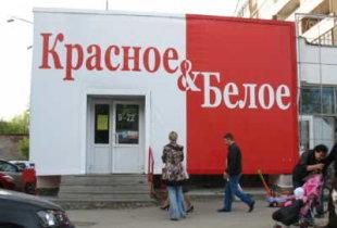 """В области закрыли все склады торговой сети """"Красное и белое"""""""