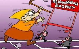 В правительстве обсуждают повышение пенсионного возраста