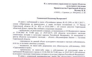 """О. Алимова направила запрос по поводу """"башни Водосвета"""""""