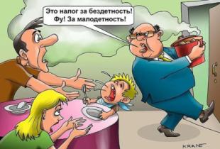 Налог на малодетность