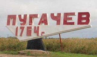 Пугачевским чиновникам запретили использовать средства не по назначению