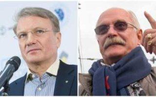 Михалков обвинил Грефа в уничтожении традиционного образования