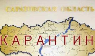 Саратовская область готовится к тотальному карантину