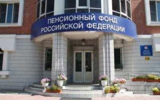Прокуратура анонсировала массовые проверки пенсионных фондов