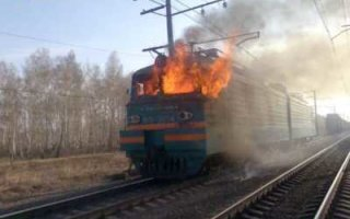 Этот поезд в огне
