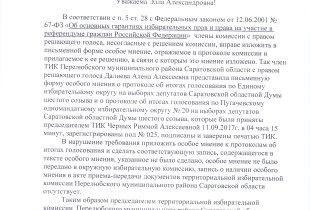 Очередная жалоба на нарушения избирательного законодательства отправлена в ЦИК