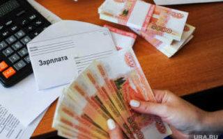 С 1 октября бюджетникам проиндексируют зарплаты