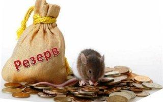 У России больше нет резервного фонда