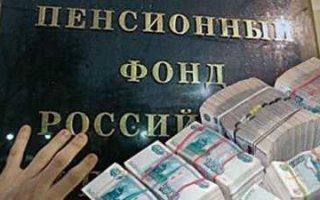 Из Пенсионного фонда похитили 11 млрд. рублей