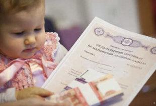 В Саратовской области уменьшили сумму ежемесячных выплат из маткапитала