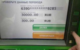 Банки требуют у клиентов обосновывать переводы небольших сумм