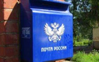 Завтра не будут работать отделения почтовой связи
