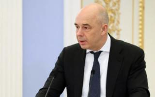 Силуанов: Где мы будем искать эти средства?