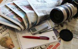О журналистике и журналистах