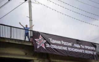 """В Пензе прокляли """"Единую Россию"""""""