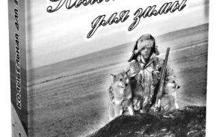 Охотничьи рассказы Евгения Дворянчикова